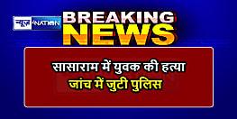 बड़ी खबर : सासाराम में अपराधियों ने घर में घुसकर युवक को मारी गोली, जांच में जुटी पुलिस