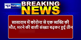 बड़ी खबर : सासाराम में कोरोना से एक और मौत, आंकड़ा हुआ तीन