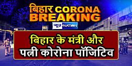 बड़ी खबर : बिहार सरकार के मंत्री और उनकी पत्नी की कोरोना रिपोर्ट आई पॉजिटिव, मचा हड़कंप