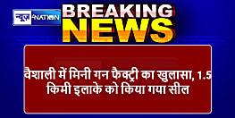 बड़ी खबर : वैशाली में मिनी गन फैक्ट्री का  खुलासा, इलाके को किया गया सील
