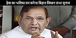 बहुत ऐतिहासिक होगा बिहार विधानसभा चुनाव, पता चलेगा देश में आगे क्या होने वाला है : शरद यादव
