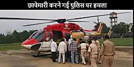 अपह्त व्यवसायी की तलाश में गई पुलिस टीम पर हमला, ASI को लगी गोली थाना प्रभारी भी घायल