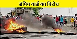 मुजफ्फरपुर में कूड़ा डंपिंग यार्ड को लेकर तीसरे दिन भी बवाल, लोगों ने किया सड़क जाम