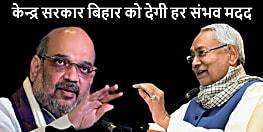 अमित शाह ने CM नीतीश को किया फ़ोन,महानंदा नदी के बढ़ते जलस्तर को लेकर हर संभव मदद का दिया भरोसा