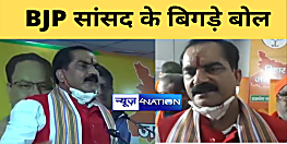 बिहार बीजेपी सांसद के बिगड़े बोल, दिल्ली सीएम अरविंद केजरीवाल के बारे में अपशब्दों का किया प्रयोग...
