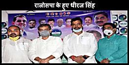 धीरज सिंह हुए रालोसपा में शामिल,कहा पद की चिंता नहीं करने वाले नेता उपेंद्र कुशवाहा के विजन से विकसित होगा बिहार