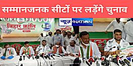 बिहार में कांग्रेस सम्मानजनक सीटों पर लड़ेगी चुनाव, हर जिले में कार्यकर्ता लड़ेंगे चुनाव