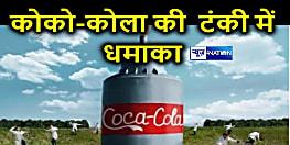 Coca-Cola की टंकी बनवाकर उसमें डाली ऐसी चीज, 4 साल बाद हुआ बड़ा धमाका