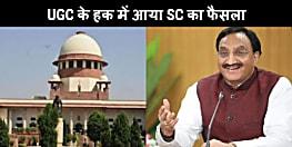 UGC के फैसले को सुप्रीम कोर्ट ने बताया सही, केन्द्रीय शिक्षा मंत्री ने फैसले का किया स्वागत