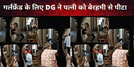 स्पेशल DG को पत्नी ने महबूबा के साथ पकड़ा, धराने के बाद पत्नी को बेरहमी से पीटना वाला वीडियो वायरल, कहा- वो भी पत्नी है मेरी
