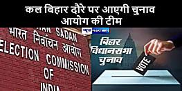 कल 29 सितंबर को तीन दिवसीय दौरे पर बिहार आएगी चुनाव आयोग की टीम, विधानसभा चुनाव की तैयारियों की करेगी समीक्षा