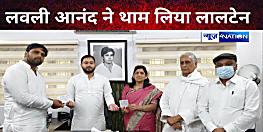 आनंद मोहन की पत्नी लवली आनंद और उनके बेटे ने ज्वाइन किया RJD, अगड़ों को साधने में जुटी पार्टी