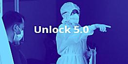 Unlock 5.0 में खुलेंगे सिनेमा घर और शैक्षणिक संस्थान? जानिए क्या-क्या छूट मिल सकती है