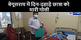 बड़ी खबर : बेगूसराय में दिन-दहाड़े छात्रा को मारी गोली, गंभीर हालत में इलाज के लिए अस्पताल में भर्ती