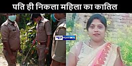 पति ही निकला महिला का कातिल, कुल्हाड़ी से काटकर बेरहमी से की थी हत्या