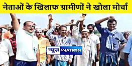 नेताओं के खिलाफ ग्रामीणों ने खोला मोर्चा, कहा बांध नहीं तो करेंगे वोट का बहिष्कार