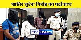 पटना पुलिस को मिली सफलता, लूटेरा गिरोह के दो सदस्य को किया गिरफ्तार