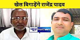 Bihar Election 2020 : कुर्था विधानसभा में दोनों गठबंधन का खेल बिगाड़ सकते हैं राजेंद्र सिंह यादव