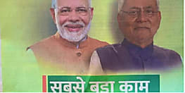 विज्ञापन में लौटे नीतीश कुमार, PM मोदी-CM नीतीश की तस्वीर साथ-साथ,प्रधानमंत्री का आह्वान-पहले मतदान-फिर जलपान