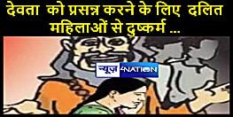 देवता  को प्रसन्न करने के नाम पर 4 दलित महिलाओं के साथ ढोंगी बाबा ने किया दुष्कर्म ...फिर वायरल किया  विडिओ...