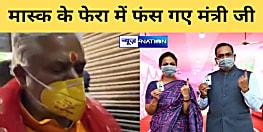 'मास्क' के फेरा में फंसे मंत्री प्रेम कुमार, डीएम ने दिया FIR का आदेश...