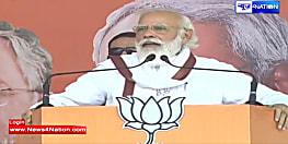 दरभंगा में गरजे PM मोदी, कहा-हम जो कहते हैं वो कर के दिखाते हैं....
