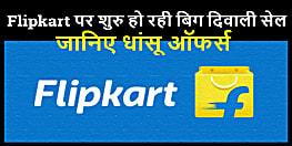 Flipkart की बिग बिलियन डेज के बाद अब शुरू होगी 'बिग दिवाली सेल', मिलेंगे धमाकेदार ऑफर्स