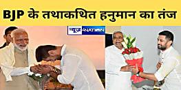 राज्यसभा की सीट छीने जाने के बाद चिराग ने साधा BJP पर निशाना,कहा-बगैर स्टार प्रचारकों के अपने दम पर जीता 1 सीट