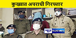 भागलपुर पुलिस को मिली बड़ी सफलता, कुख्यात अपराधी मोहम्मद इम्तियाज़ को हथियार के साथ किया गिरफ्तार