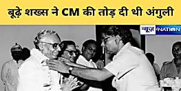 बिहार के एक मुख्यमंत्री का किस्सा,....बूढ़े शख्स ने CM की तोड़ दी थी अंगुली,PM ने पूछा- यह क्या हुआ?