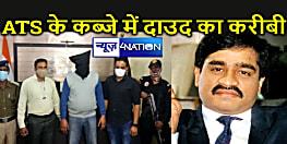जमशेदपुर में किराए के मकान में रह रहा था दाउद का शूटर, 24 साल बाद आया गिरफ्त में