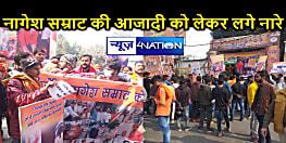 बीजेपी ऑफिस के बाहर लगे नितीश कुमार मुर्दाबाद के नारे, हिन्दुपुत्र संगठन ने जम कर किया प्रदर्शन