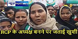 आरसीपी सिंह के अध्यक्ष बनने पर  जदयू महिला प्रकोष्ठ ने ढोल नगाड़े के साथ मनाया जश्न