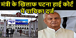 विजेंद्र प्रसाद यादव के खिलाफ पटना हाई कोर्ट में याचिका दर्ज ,जानें- क्या है पूरा मामला?