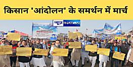 सिधु बॉर्डर पर बिहार के किसानों-नौजवानो ने 'आंदोलन' के समर्थन में  निकाला मार्च, दिया एकता का संदेश