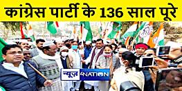कांग्रेस पार्टी के स्थापना के पूरे हुए 136 साल, पटना के सदाकत आश्रम में कार्यक्रम का हुआ आयोजन