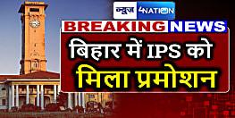 बिहार के 10 IPS अफसरों को मिला प्रमोशन, 3 DIG बने आईजी,6 IG को ADG में प्रोन्नति,देखें सूची....
