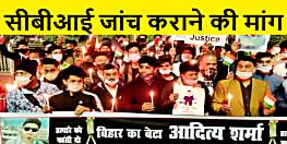 चेन्नई में मारे गए आदित्य शर्मा के परिजनों ने पटना में निकाला कैडिल मार्च, घटना की सीबीआई जांच कराने की मांग