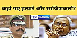 अब CM नीतीश भी हो गए शांतः 16 दिनों बाद भी रूपेश मर्डर केस में पुलिस के हाथ खाली, कहां गए हत्यारे और साजिशकर्ता...जवाब है ?