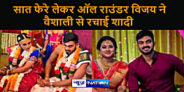 टीम इंडिया के एक और क्रिकेटर शादी के पिच पर हुए बोल्ड, इस ऑलराउंडर ने टीचर संग रचाई शादी