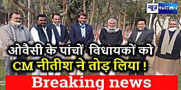BIG BREAKING: अब ओबैसी के पांचों विधायक JDU खेमे में ! CM नीतीश से की मुलाकात