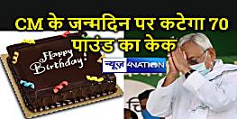 सीएम नीतीश कुमार के जन्मदिन पर कटेगा 70 पाउंड का केक, जदयू कार्यालय में शुरू हुई तैयारी