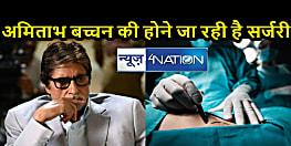 अमिताभ बच्चन की होने जा रही है सर्जरी, फैंस कर रहे हैं दुआ