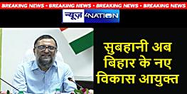 बिग ब्रेकिंग: अरुण कुमार सिंह बने बिहार के मुख्य सचिव,आमिर सुबहानी विकास आयुक्त