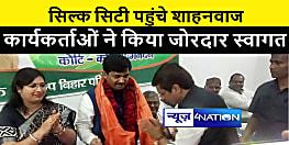 बिहार सरकार में मंत्री बनाये जाने के बाद पहली बार भागलपुर पहुंचे शाहनवाज, कार्यकर्ताओं ने किया जोरदार स्वागत