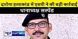 सीतामढ़ी : दारोगा हत्याकांड में एसपी ने की बड़ी कार्रवाई, थानाध्यक्ष को किया सस्पेंड