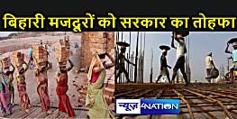 होली पर बिहार के 15 लाख श्रमिकों को सरकार का तोहफा, खाते में भेजे जा रहे हैं इतने रुपए