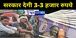 बिहार के 15 लाख श्रमिकों को सरकार देगी 3-3 हजार रुपये,बहुत जल्द खाते में जाने वाली है राशि