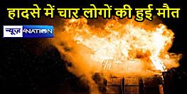 JHARKHAND NEWS: मकान में विस्फोट से मोहल्ले में मची भगदड़, हादसे में चार लोगों ने गंवाई जान