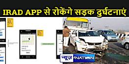 मोबाइल ऐप के जरिए रोकेंगे सड़क दुर्घटनाएं, छह राज्यों के बाद अब बिहार में भी लागू होगी इंटीग्रेटेड रोड एक्सीडेंट सिस्टम